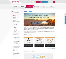 株式会社ユニリタ